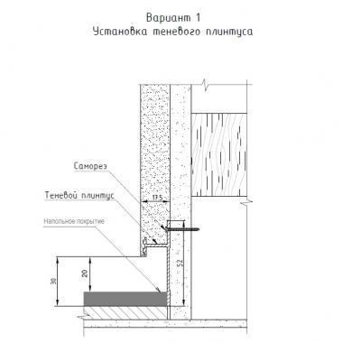 Теневой профиль скрытого монтажа ЧЕРНЫЙ